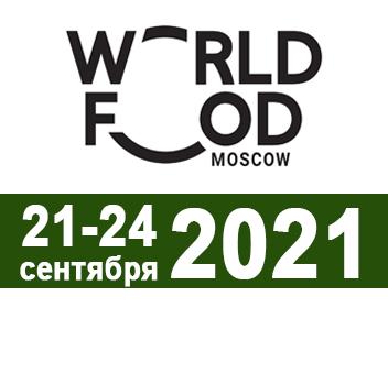 Международная выставка WorldFood Moscow-2021 начнет работу 21 сентября
